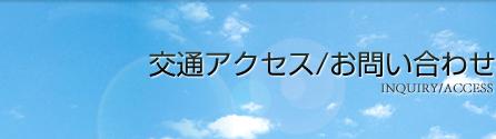 交通アクセス/お問い合わせ